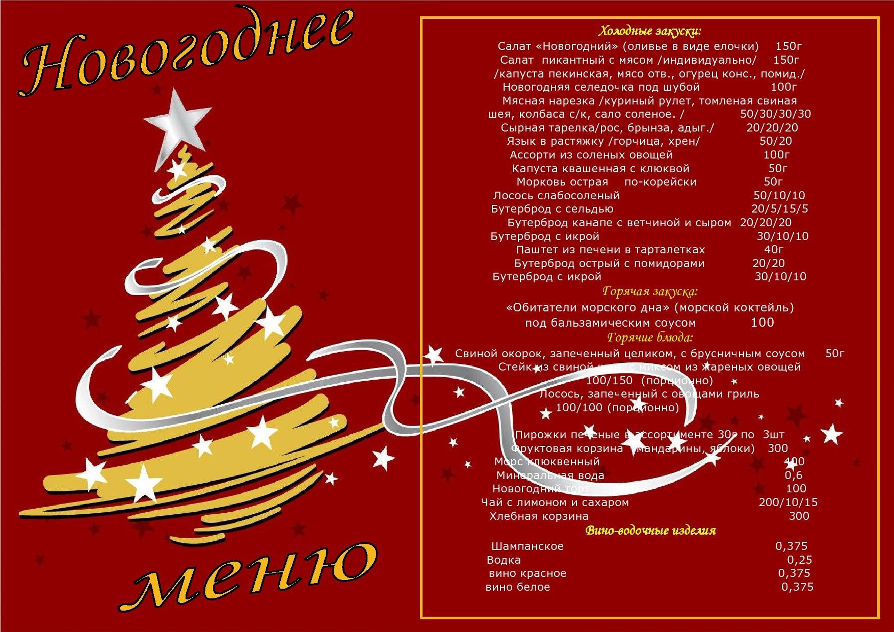 Новый год в Карагайском бору