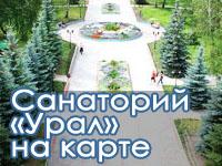 санаторий Урал на карте
